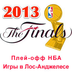 ����� ����-��� ��� 2013 ���-�������� - ������ ������ ������! NBA Playoffs 2013 Los Angeles Tickets Buy Online! Save on Tickets!