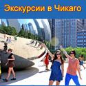 Экскурсии с русскоязычными гидами в Чикаго от туроператора