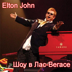 �������-��� Elton John (����� ����) � ���-������! Elton John The Million Dollar Piano-Live in Vegas!