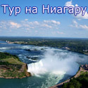 Тур на Ниагару: авиатур на Ниагарский водопад на русском языке от туроператора 'Cosmopolitan Travel'
