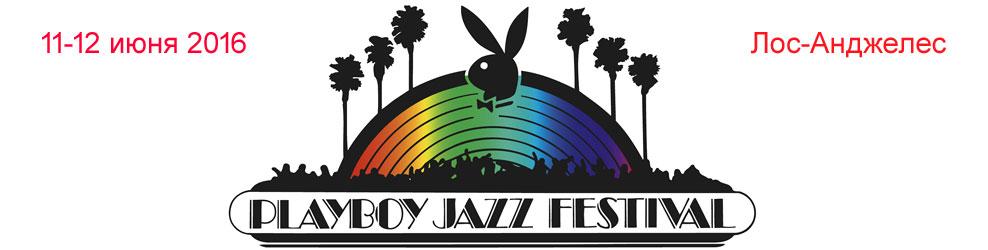 ������ ������ ������ �� ���������� �������� ��������� '������� ���� ���������' - 2016, ���-��������, 11-12 ���� 2016 ����, ����������� �������� �������� ��������� ������� ������ Playboy. Playboy Jazz Festival - 2016 �ickets Buy online!