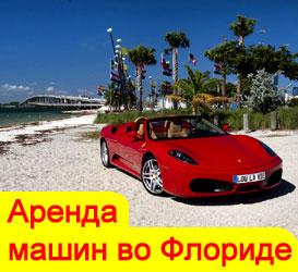 Майами - отдых: экскурсии на русском языке от туроператора ...