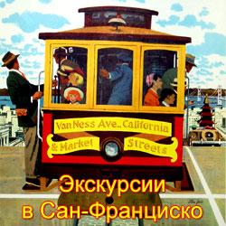 Экскурсии в Сан-Франциско с русскоязычными гидами и в интернациональных группах от туроператора